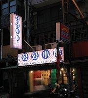 Gonggong Xiao Guan