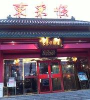 Donglaishun Restaurant (Xinyuan Xili)