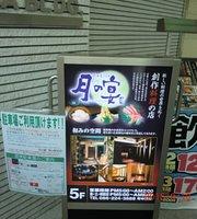 月の宴 岡山駅前店