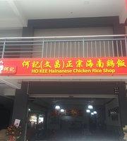 Ho Kee Hainanese Chicken Rice Shop