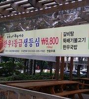 Modu Rang Korean Beef Village