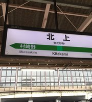 Kitakami Gawa