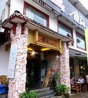 Shijian Restaurant
