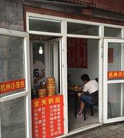 Hangzhou Xiaochi