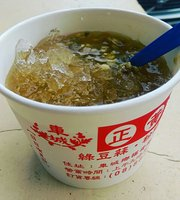 Huang Jia Grounded Green Beab Dessert
