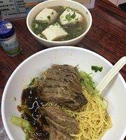 Nam Wah Noodle Restaurant