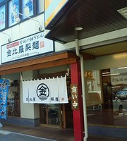 Konbira Seimen Takano Kisabe