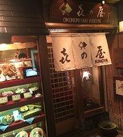 Okonomiyaki Kinoya