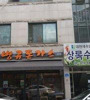 Byeong Gyu Pork Cutlet