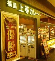 Fukushima First-class Curry Amagasaki Qs Mall