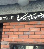 Cafe de Japone