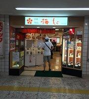 Umemoto Tamagawa