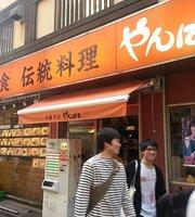 沖縄そば やんばる 本店