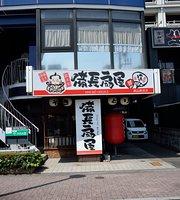Binchoogiyaokayamaekimae