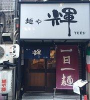 Menya Teru Nagahoribashi