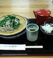 Machinoeki Shin Kanumayado Okoeji
