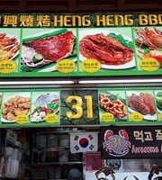31 Heng Heng BBQ
