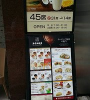 Jika Baisen Nel Drip Coffee Senmonten Cafe Nanpo Yubinki