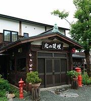 Auberge Kita No Dandan Restaurant Sho