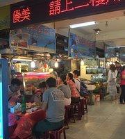 A Xing Xian Lao Seafood