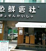 Gyosankaishia