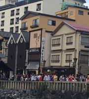 Yamabikoonsen Manju Shop