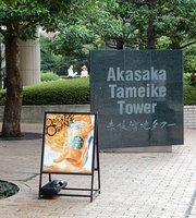 Starbucks Coffee Akasaka Tameike Tower