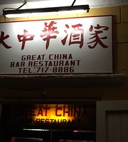 Great China Bar Restaurant