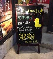 Suisho Main Store