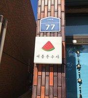Yeoreum Cafe