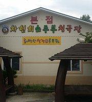 Tea Hyeonhui Silky Tofu Fermented Soy Beans Stew