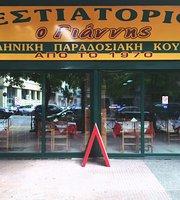 O Giannis Restaurant