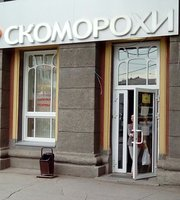 Skomorokhi