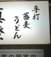 Soba restaurant Masumi