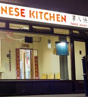 ‪Chinese Kitchen‬