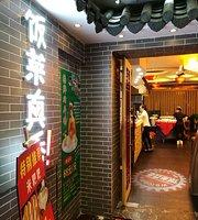 FanCai ZhenXiang (GouShu Center)