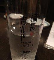 Bincho Kicchoya Hida Takayama
