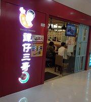 TamJai SamGor Mixian (Lucky Plaza)