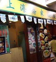 Shanghai Kiu Ka San Restaurant
