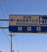 Michinoeki Shinshu Niino Sengokudaira