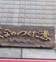 Shigehira No Tsukudani