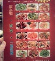 Authentic Chinese Tavern Shanghai-Tei Morishita