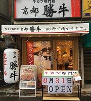 Kyoto Katsugyu Asakusa Hanayashiki