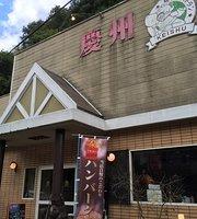 Keishu Yakiniku Restaurant