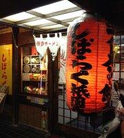 Hakata Ramen Shibaraku Gion