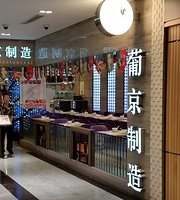 PuJing ZhiZao (Rui Ou Shopping Mall)