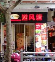Bifengtang (YuYuan Road)