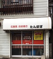 Tampopookonomiyaki