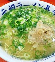Ganso Ramen Nagahamake