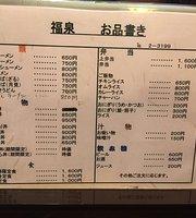 Fukuizumi Shokudo